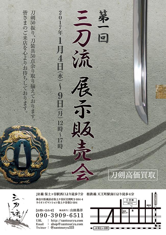 20170104-flyer01